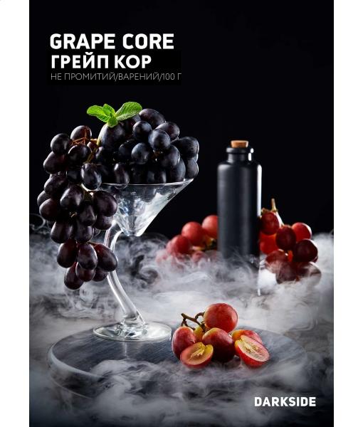"Darkside Core ""Grape Core"" (Грейп Кор) 100 г"