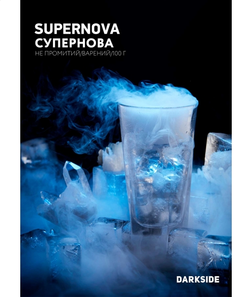"Darkside Core ""Supernova"" (Супернова) 100 г"